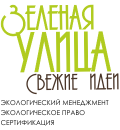 Зелёная улица. Экологический менеджмент, экологическое право, сертификация.